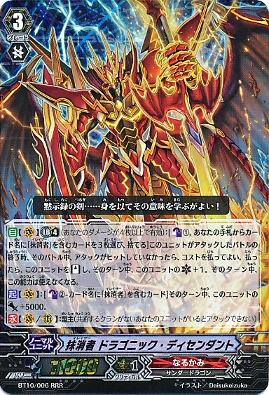 Eradicator, Dragonic Descendant
